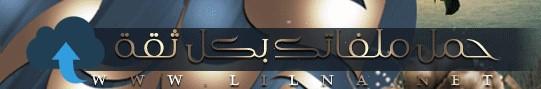 مركز تحميل منتدى ليالينا عدد الضغطات : 233